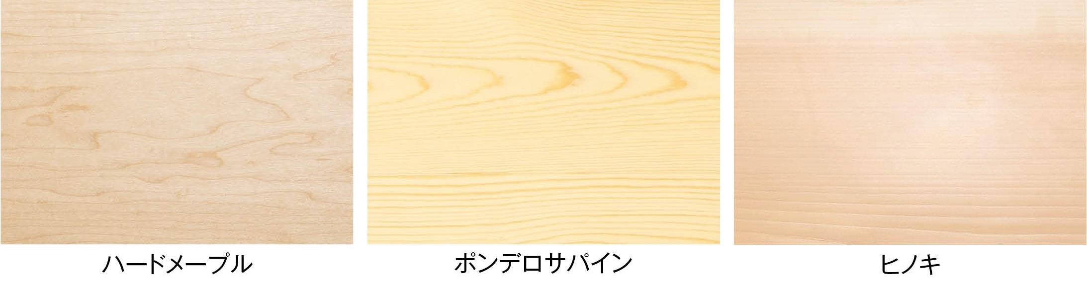 ハードメープル・ポンデロサパイン・ヒノキ