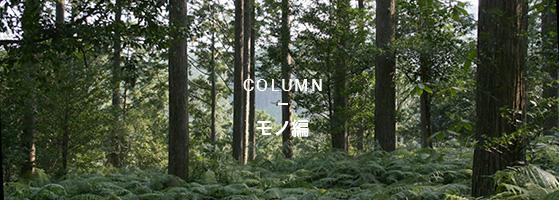 COLUMNモノ編